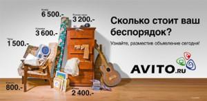 1327937420_avito1