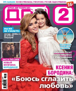 dom2_117_cover_12