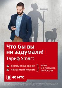 15-001-04_SmartShadow_A1_Msc