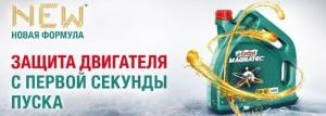 2015 03 06 Castrol - весенняя рекламная кампания Magnatec