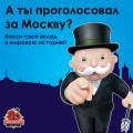 VoteMoscow_Monopoly (4)