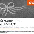 GPN_banner