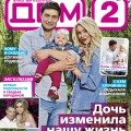 dom2_121_Cover_06